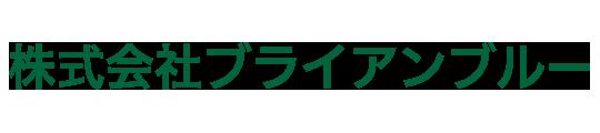 調理師さん 募集!!|株式会社ブライアンブルー